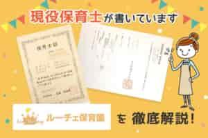 【保育士求人】ルーチェ保育園の評判・給料・選考を徹底解説!