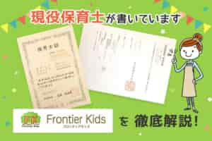 【保育士求人】フロンティアキッズ保育園の評判・給料・選考を解説!