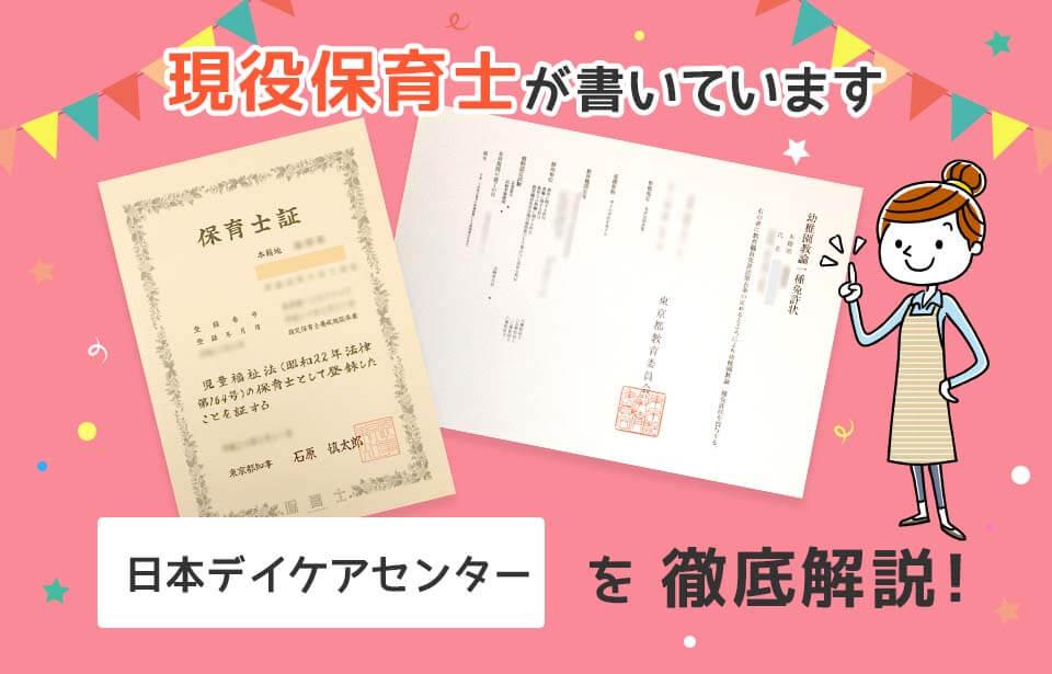 【保育士求人】日本デイケアセンターの保育園評判は?給料・選考を解説!