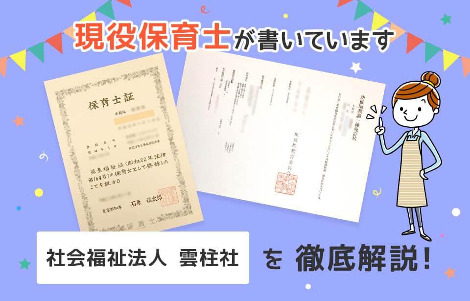 【保育士求人】雲柱社の保育園評判は?給料・選考を徹底解説!