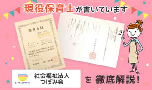 【保育士求人】つぼみ会の保育園評判は?給料・選考を徹底解説!
