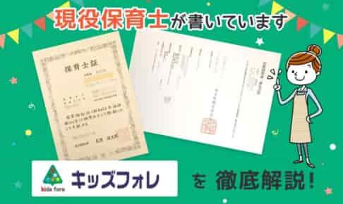 【保育士求人】キッズフォレアカデミーの保育園評判は?給料・選考を解説!