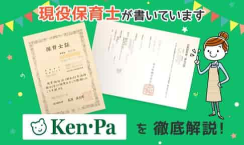 【保育士求人】ケンパ保育園の評判・給料・選考を徹底解説!