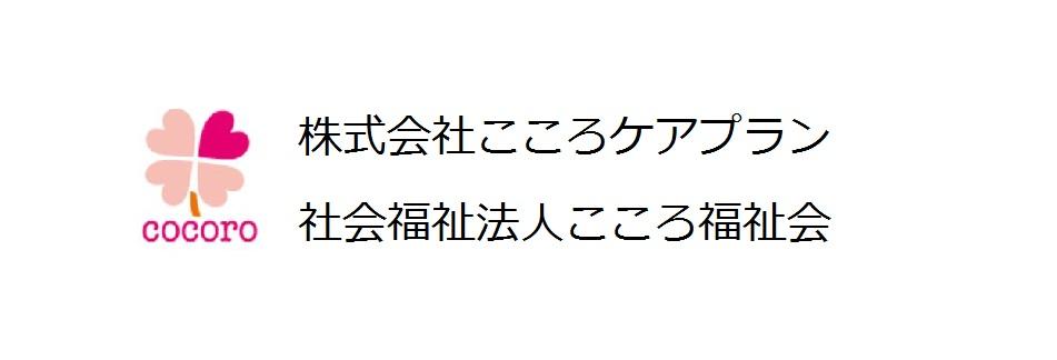 株式会社こころケアプラン・社会福祉法人 こころ福祉会