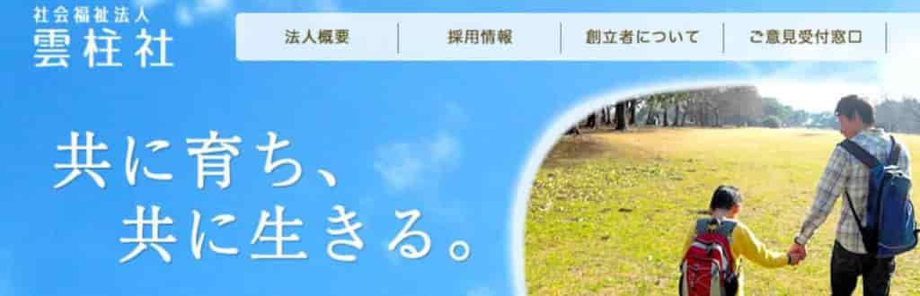 雲柱社(うんちゅうしゃ)