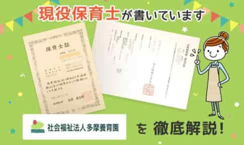 【保育士求人】多摩養育園の保育園評判は?給料・選考を徹底解説!