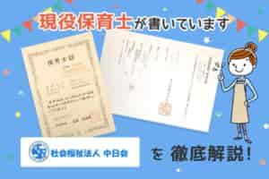 【保育士求人】中日会の保育園評判は?給料・選考を徹底解説!