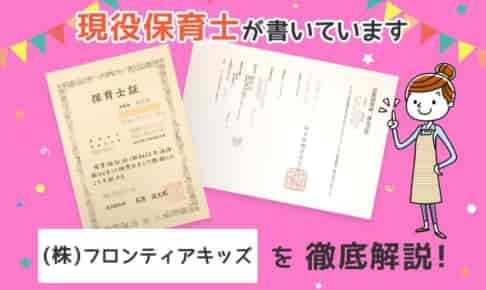【保育士求人】㈱フロンティアキッズ(埼玉)の保育園評判!給料・選考は?
