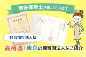 【東京・保育園】高待遇の保育士求人!オススメ社会福祉法人13選