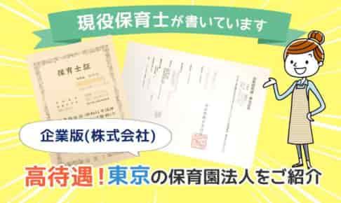 【東京・保育園】高待遇の保育士求人!オススメ企業法人17選