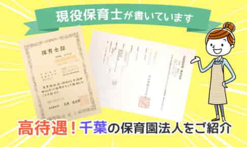 【千葉】高待遇の保育士求人!オススメ保育園法人7選
