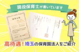 【埼玉】高待遇の保育士求人!オススメ保育園法人9選