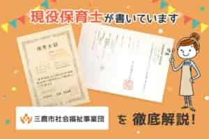 【保育士求人】三鷹市社会福祉事業団の保育園評判・給料は?
