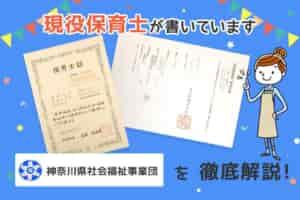 【保育士求人】神奈川県社会福祉事業団の保育園評判は?