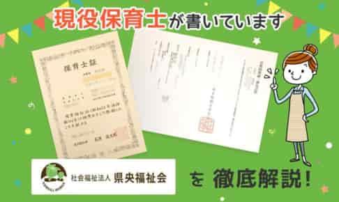 【保育士求人】県央福祉会の保育園評判!給料・選考は?
