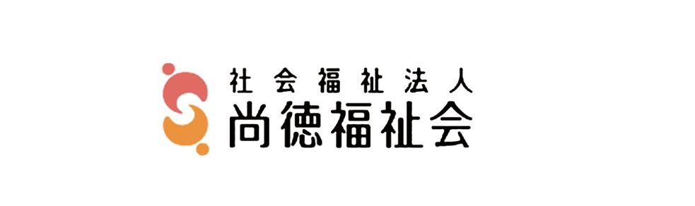 尚徳福祉会(しょうとくふくしかい)