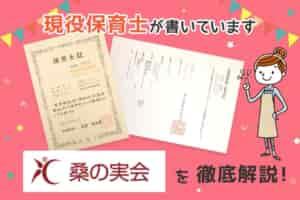 【保育士求人】社福)桑の実会の評判・給与・選考を徹底解説!