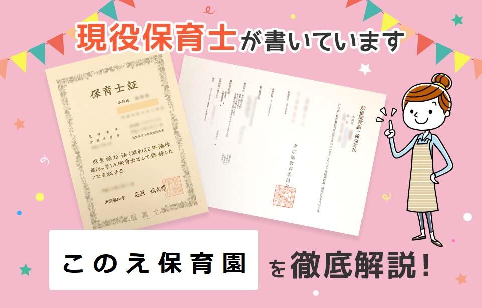【保育士求人】このえ保育園の評判・給与・選考を徹底解説!
