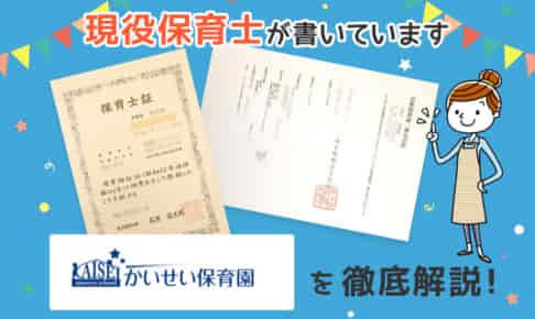 【保育士求人】かいせい保育園(成学社)の評判・給与・選考を徹底解説!