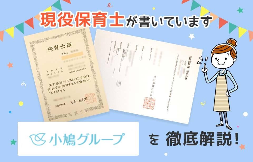 【保育士求人】小鳩保育園(社福こばと)の評判・給与・選考を徹底解説!