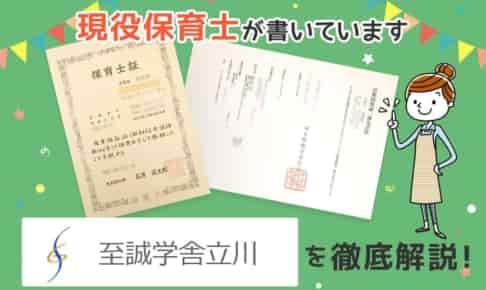 【保育士求人】至誠学舎立川の評判・給与・選考を徹底解説!