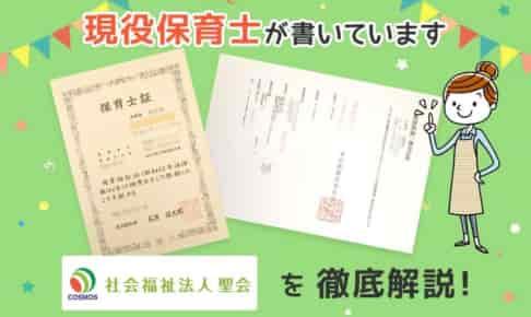 【保育士求人】コスモス保育園(社福 聖会)の評判・給料を徹底解説!