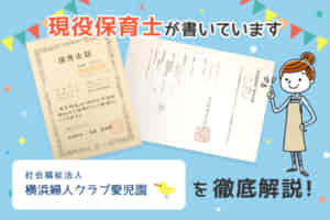 【保育士求人】横浜婦人クラブ愛児園の評判・給与・選考を徹底解説!