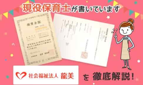 【保育士求人】社会福祉法人 龍美の評判・給与・選考を徹底解説!