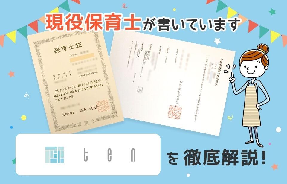 【保育士求人】株式会社tenが運営する保育園の評判・給与・選考を徹底解説!